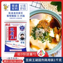 新洛洛豆腐王葡萄糖酸内脂豆yt10商用做qg凝固剂1公斤