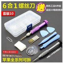 专拆iythone5zm7plus8p拆机工具套装苹果x手机专用维修五星螺丝刀