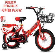 凤凰折yt2-3-4ua7-8-9-10岁宝宝女孩脚踏单车(小)孩童车