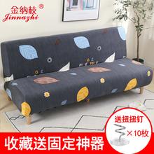 沙发笠yt沙发床套罩ua折叠全盖布巾弹力布艺全包现代简约定做