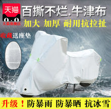 摩托电yt车挡雨罩防qb电瓶车衣牛津盖雨布踏板车罩防水防雨套