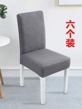 6条装yt厅弹力椅子qb用餐桌椅子套四季通用加厚凳子套罩