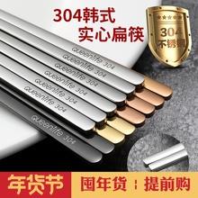 韩式3yt4不锈钢钛qb扁筷 韩国加厚防滑家用高档5双家庭装筷子