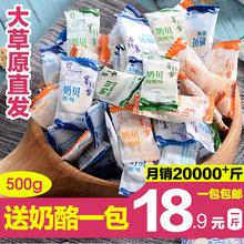干吃牛yt蒙古特产原qb草原奶贝宝宝零食奶糖500g包邮