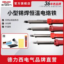 德力西yt气电烙铁 qb0W60W(小)型迷你家用锡焊恒温可调温电烙铁