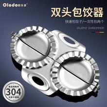 欧乐多yt04不锈钢vh子模具家用包水饺工具饺子皮神器