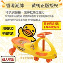 (小)黄鸭yu摆车宝宝万ke溜车子婴儿防侧翻四轮滑行车