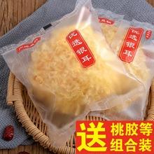 500yu古田干货特ke生无硫糯耳雪耳白木耳莲子羹出胶(小)包装