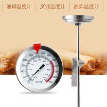 量器温yu商用高精度ke温油锅温度测量厨房油炸精度温度计油温