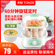 天际Wyu0Q煮蛋器ju早餐机双层多功能蒸锅 家用自动断电