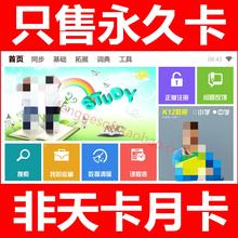 学习软yu(小)学课本同ju平板学习机系统初中英语新学霸通