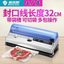 美吉斯yu空包装机封uo自动(小)型食品抽真空塑封机保鲜商用家用