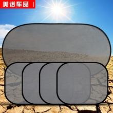 汽车遮yu档 侧档车uo板网纱避光垫隔热挡侧窗车窗防晒5件套装