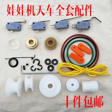 娃娃机天车配件yu绳全套轮子ng达电机整套抓烟维修工具铜齿轮