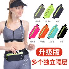 运动跑yu腰包女手机uo男马拉松装备健身贴身超薄隐形防水腰带