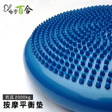 平衡垫yu伽健身球康uo平衡气垫软垫盘平衡球按摩加强柔韧软塌