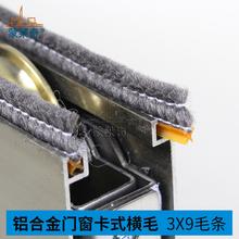蒙莱奇yu0铝合金门io密封条73窗户底部防风条上下横梁卡槽毛条
