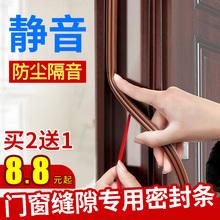 防盗门yu封条门窗缝io门贴门缝门底窗户挡风神器门框防风胶条