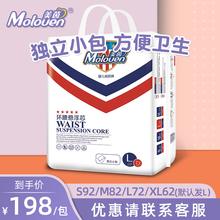 美茵独yu(小)包装超薄io爽初生儿男女宝宝尿不湿smxl