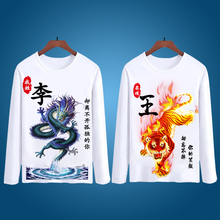 202yu春季新式龙io姓T恤长袖李张王定制姓氏体恤衫打底衫t男装