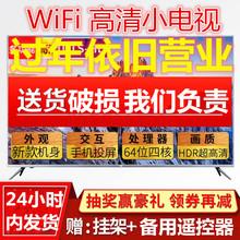 创维32寸网络WiFi智能17/yu139/2io24/26寸28寸32寸液晶(小)