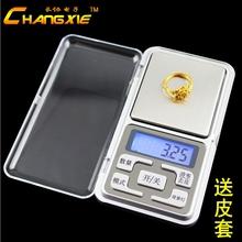 精准便yu天平迷你珠io子秤0.01g高精度茶叶称黄金秤(小)型克称