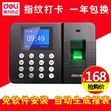 得力的yu指纹式打卡yb60Z面部刷脸识别员工上下班签到器一体机34521