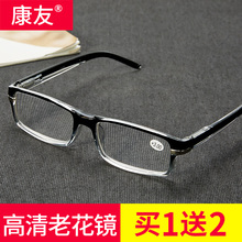 康友男yu超轻高清老yb眼镜时尚花镜老视镜舒适老光眼镜