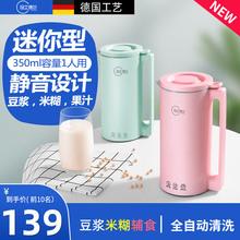 玛士德yu迷你(小)型单yb机免煮免过滤(小)容量1-2的米糊机