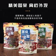 坚果包yu袋干果年货yb用500g自封袋休闲食品包装定制