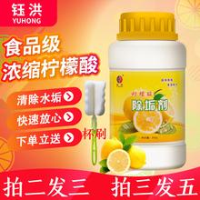 柠檬酸yu垢剂去热水yb水垢清洗剂强力清除剂食品级清洁剂