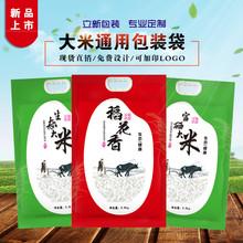 大米包yu袋5/10yb2.5/5kg真空米袋子 手提塑料通用定制