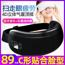 智能护yu仪眼部按摩yb眼镜放松眼睛缓解疲劳老的宝宝学生近视
