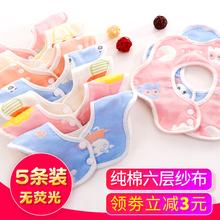 5条装yu60度旋转yb层纯棉纱布新生儿婴儿无荧光按扣围兜
