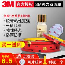3M双yu胶助粘剂强yb专用超薄胶带耐高温高粘度防水无痕固定胶