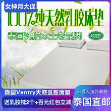 泰国正yu曼谷Venmt纯天然乳胶进口橡胶七区保健床垫定制尺寸