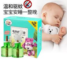宜家电yu蚊香液插电ng无味婴儿孕妇通用熟睡宝补充液体