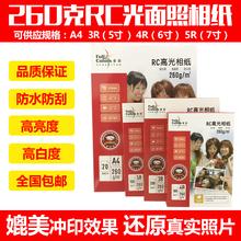 全彩2yu0g钻石级ba光证件照相纸喷墨打印A43R4R5R6寸包邮