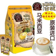 马来西亚咖yu古城门进口iu速溶榴莲咖啡三合一提神袋装