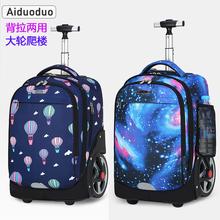 可背可yu,星空大轮ye女生双肩背包两用减负旅行箱包