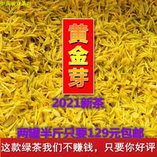 安吉白yu黄金芽雨前si021春茶新茶250g罐装浙江正宗珍稀绿茶叶