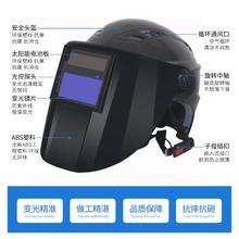 自动变yu电焊面罩头fu光面罩焊工焊帽焊接氩弧焊眼镜防护头盔