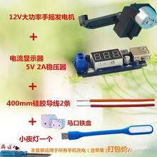 套装(小)yu充电器手机fu器便携太阳发迷家用动发电机无线接口动