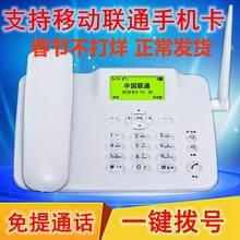 电信移yu联通铁通全fu线商话4G插卡家用办公座机老的机