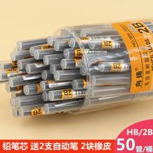 学生铅笔芯yu脂HB0.fu0.7mm铅芯 向扬儿童1/2年级按动可橡皮擦2B通