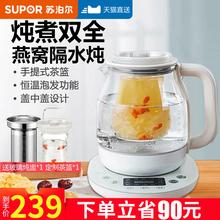 苏泊尔yu生壶全自动bi璃多功能电热烧水壶煮花茶器迷你燕窝壶