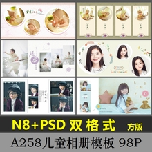 N8儿yuPSD模板bi件2019影楼相册宝宝照片书方款面设计分层258