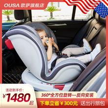 欧萨0yu4-12岁ng360度旋转婴儿宝宝车载椅可坐躺