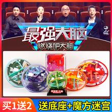最强大yu3d立体迷ai珠魔方智力球专注力训练动脑