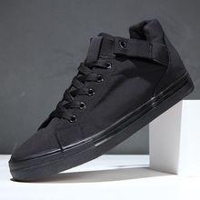 全黑色yu帮帆布鞋男ym黑色上班工作鞋透气男中邦休闲学生板鞋